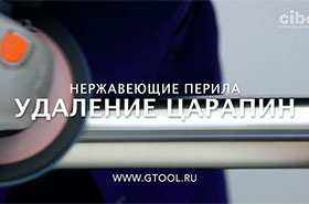 Технология удаления царапин с нержавеющих перил