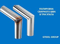 Технология GTOOL GROUP полировки сварного шва в три этапа