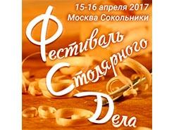 Фестиваль столярного дела 2017