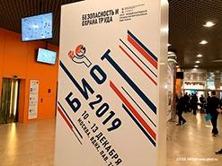 Безопасность и охрана труда в России. Выставка СИЗ, БИОТ-2019