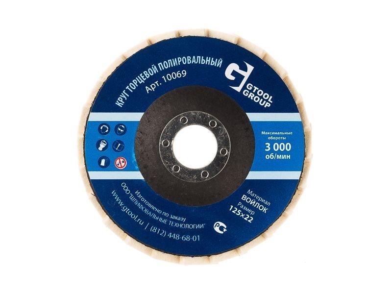 фото Круг войлочный торцевой КВТ d125мм, 0,4г/см3