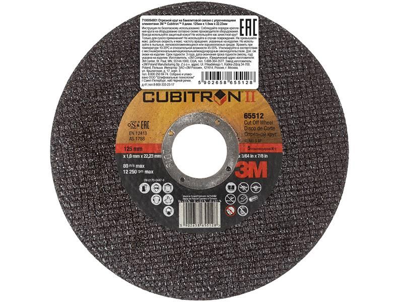 фото Отрезной круг 3M™ Cubitron™ II Т41, 125 мм x 1,0 мм x 22,23 мм, A60