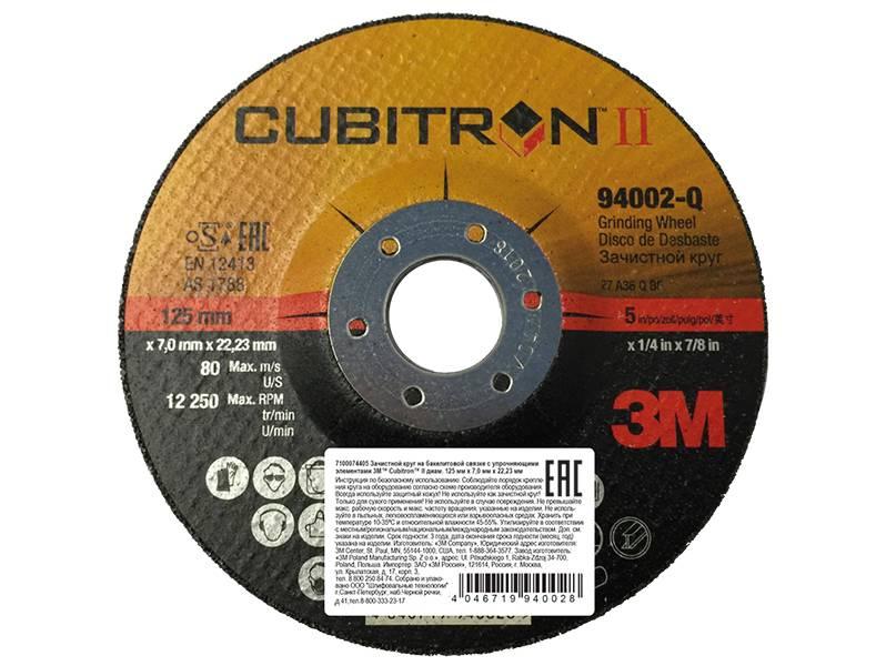 фото Зачистной круг 3M™ Cubitron™ T27, 125 мм х 7,0 мм х 22,23 мм, A 36 Q BF