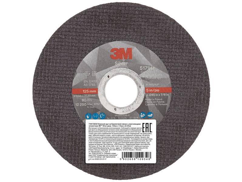 фото Отрезной круг 3M™ Silver Т41 125x1,0x22,23мм