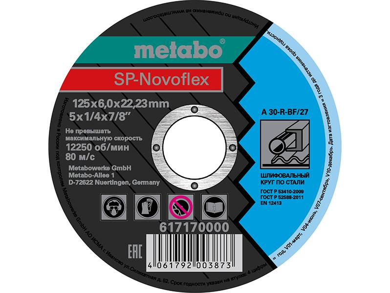 фото Обдирочный круг Metabo SP-NOVOFLEX 125х6,0х22,23, 40шт