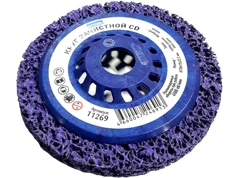 фото Зачистной круг GTOOL CD фиолетовый 135*15*22,2мм