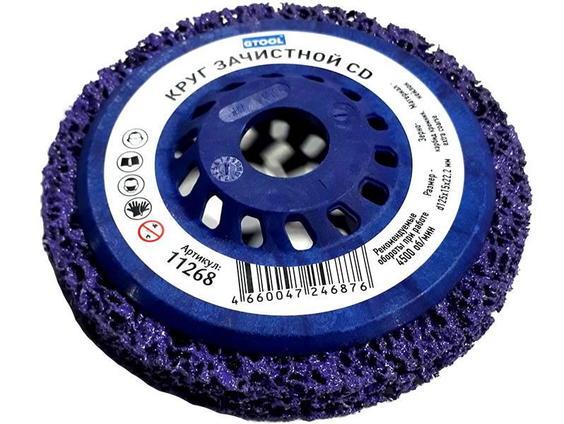 фото Зачистной круг GTOOL CD фиолетовый 125*15*22,2мм