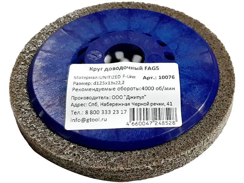 фото Круг доводочный Gtool FAG 5, 125*13*22,2мм